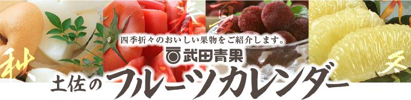 武田青果のフルーツカレンダー