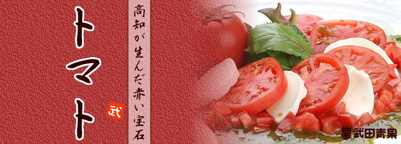 トマト通販