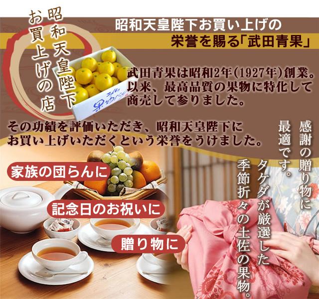 天皇陛下お買い上げの名店/武田青果
