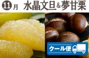 武田の頒布会11月水晶文旦