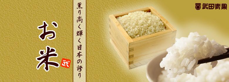 お米の通販